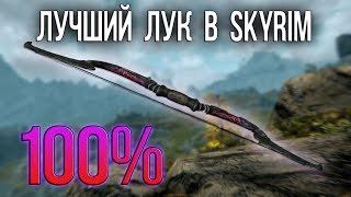 """Skyrim - Самый красивый """"Двемерский чёрный лук судьбы"""""""