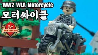 2차세계대전, WLA 모터싸이클 만드는 법 / WW2 …
