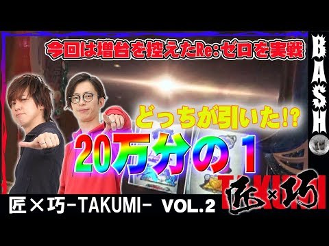 Re:-TAKUMI- vol.2  [BASHtv][][]