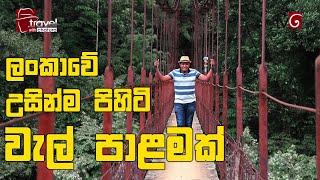 Travel With Chatura | ලංකාවේ උසින්ම පිහිටි වැල් පාළමක් Thumbnail