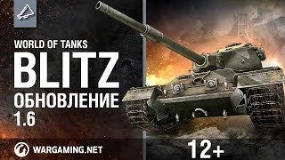 WoT Blitz: Обзор обновления 1.6