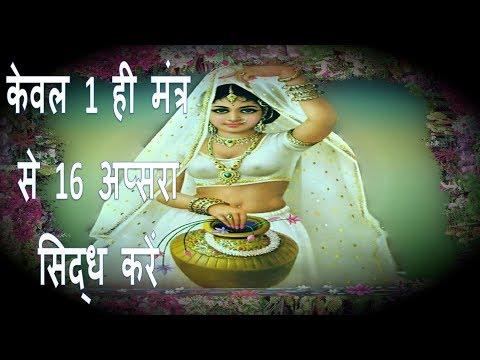 सिर्फ 1 मंत्र और 16 अप्सरा सिद्ध - Narayan Dutt Shrimali