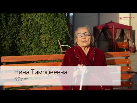 Отзыв о пансионате для престарелых Мытищи | Sm-pension.ru