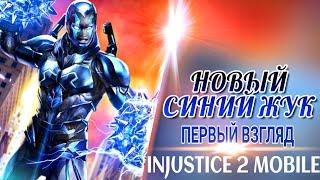 Injustice 2 Mobile - НОВЫЙ СИНИЙ ЖУК Первый Взгляд   Blue Beetle First Look Gameplay