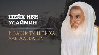 Шейх Ибн Усаймин: ошибка у шейха Альбани (ирджа)? [HD]