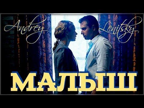Клип Андрей Леницкий - Малыш
