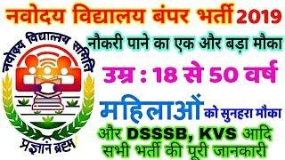 NVS Recruitment 2019 Big Update of TGT, PGT Teacher & various DSSSB, KVS Vacancy