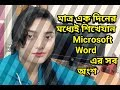 How to change line spacing and border in Microsoft Word 2007 bangla