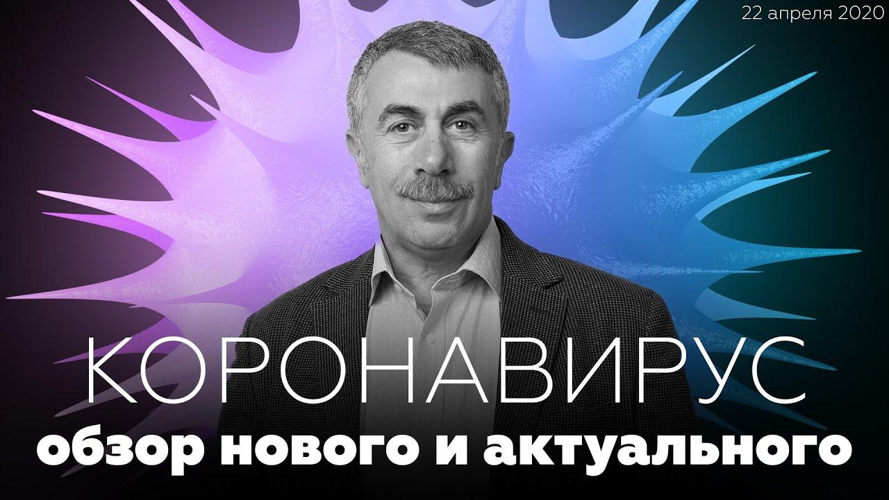 Коронавирус: обзор нового и актуального | Доктор Комаровский