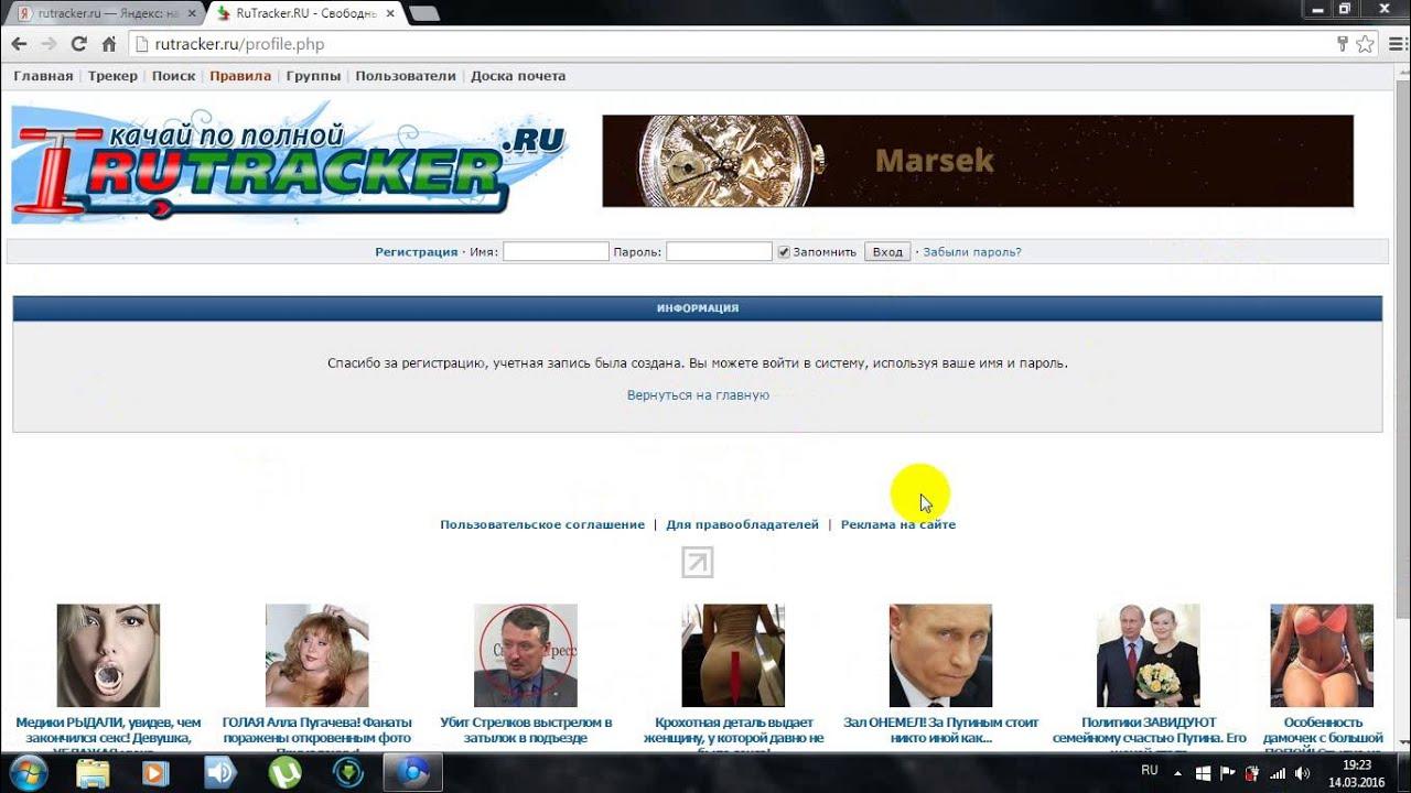 как зарегистрироваться на сайте rutracker.ru