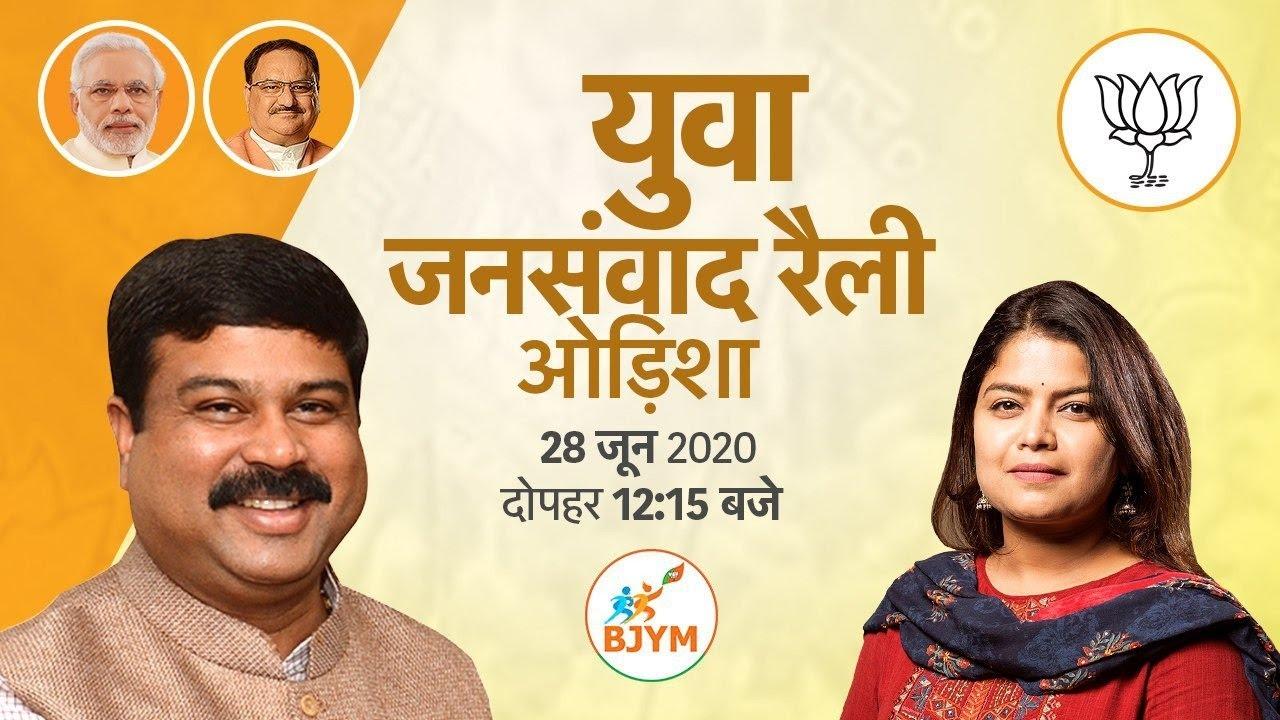 Watch  Live: युवा जनसंवाद रैली -  ओडिशा addressed by  Dharmendra Pradhan ji  & Poonam Mahajan ji