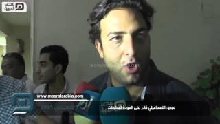 مصر العربية | ميدو: الاسماعيلي قادر على العودة للبطولات