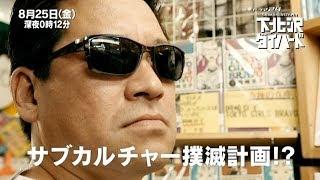 【ドラマ24】下北沢ダイハード~人生最悪の一日~ 第6話『未来から来た男』