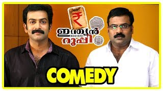 Indian Rupee Malayalam Movie | Full Comedy Scenes | Part 1 | Prithviraj | Tini Tom | Thilakan