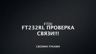 Тестирование USB COM FTDI FT232RL из AliExpress