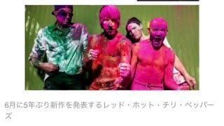 レッチリ、6・17新アルバム『ザ・ゲッタウェイ』 7月には5年ぶり来日 米...