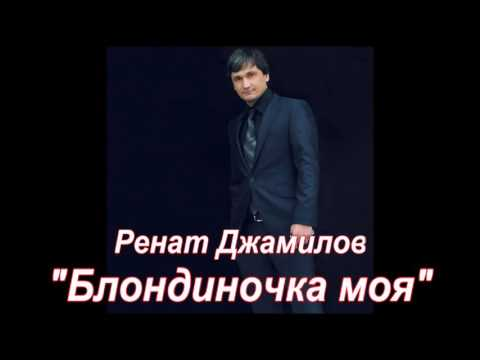 Ренат Джамилов-  Блондиночка моя
