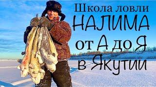 Школа ловли Налима от А до Я в Якутии