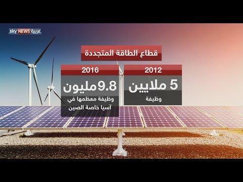 قطاع الطاقة المتجددة يشهد ازدياداً في الاستثمارات عاماً بعد آخر