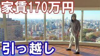 家賃170万円!ラファエル4個目の家借ります!【Raphael】