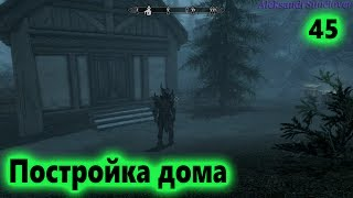 The Elder Scrolls V: Skyrim SE - Время посадить дерево, построить дом №45