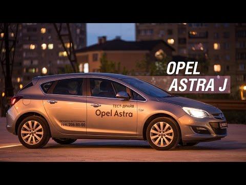 Opel Astra J - обзор хэтчбека класса C от Veddro.com