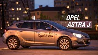 Opel Astra J - обзор хэтчбека класса C от Veddro.com(Полный обзор (тест / фото) тут - http://veddro.com/2014/07/opel-astra-j/ Почему я взял на обзор эту машину? Ведь новинкой или..., 2014-07-18T12:50:27.000Z)