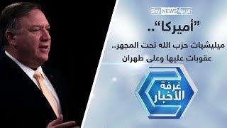 ميليشيات حزب الله تحت المجهر.. عقوبات عليها وعلى طهران