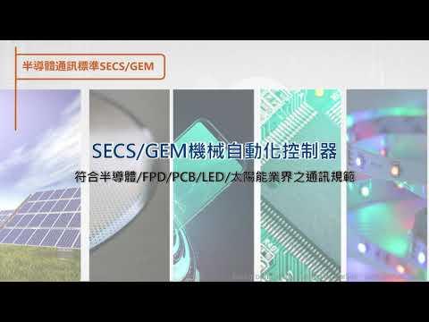 半導體通訊標準SECS GEM--OMRON機械控制整合控制器