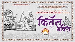 🛑 LIVE : કિર્તન ભક્તિ    Kirtan Bhakti    સ્વધામગમનની દિવ્ય લીલા    2021