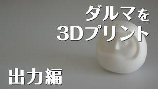 ダルマを3Dプリント 出力編