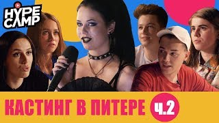 HYPE CAMP // Кастинг в Питере: ФИНАЛ // ЯнГо, Лиззка, Anny May, Катя Клэп, Даня Комков
