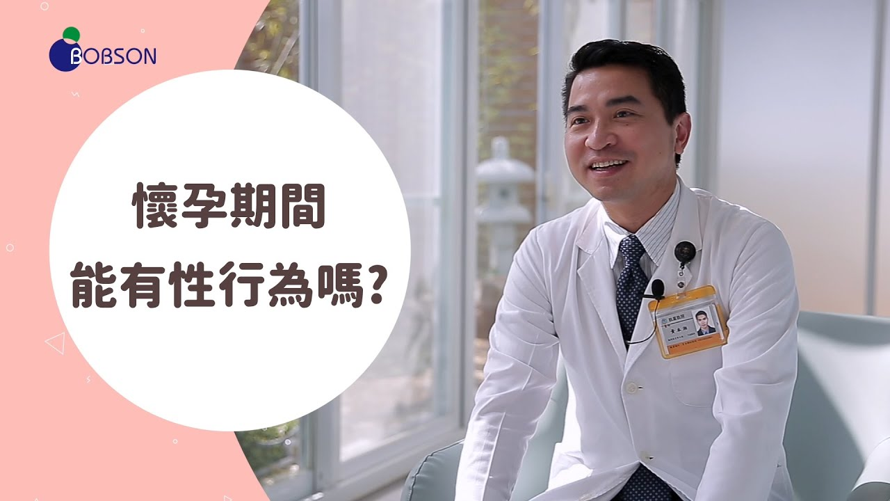 懷孕期間能有性行為嗎?【育禾婦幼中心-黃本湘醫師】 - YouTube