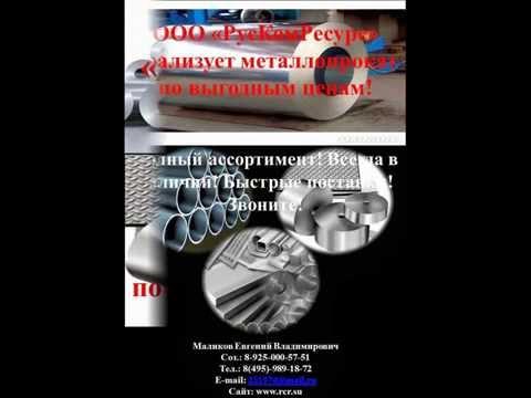 Гост гнутый швеллериз YouTube · Длительность: 57 с