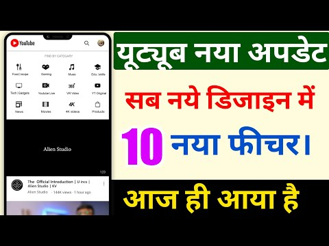 Youtube Top 10 New Settings And New Tips Tricks   Youtube New Update Of 2020