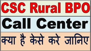 CSC Rural Bpo Call Center क्या है ये केसे करना है जानिए