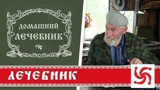 Download Домашний лечебник (Князь Енгалычев Парфений Николаевич) Mp3 and Videos