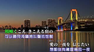 服部浩子 - 海峡わかれ町