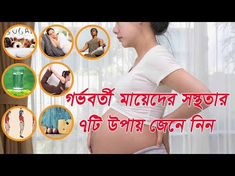 health tips bengali | Health tips for pregnant mother | bengali health | pregnancy care tips