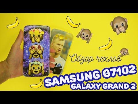 Печать картинки на чехле для Samsung G7102 Galaxy Grand 2 | Обзор чехлов