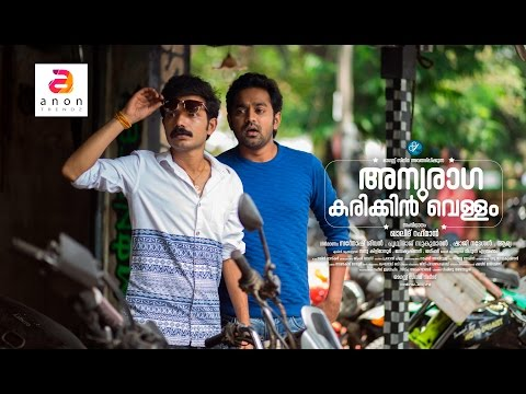 Anuraga karikkin Vellam | Video Song  |...