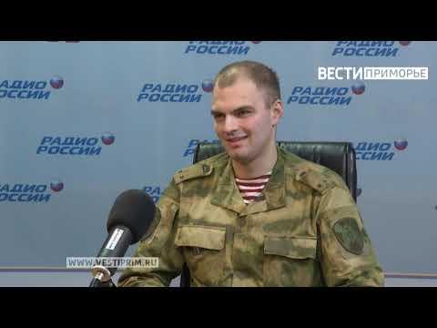 «Вести:Приморье. Интервью». Работа Росгвардии в Приморском крае