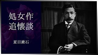Natsume Soseki - Reminiscences of his first novel - Listen to the free audiobook