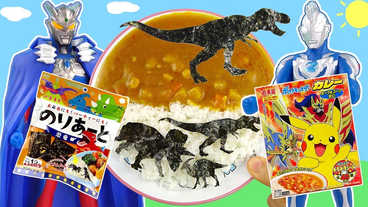澤塔賽羅奧特曼的趣味恐龍海苔咖哩飯 Making Pokemon Curry Rice and Dinosaur Seaweed