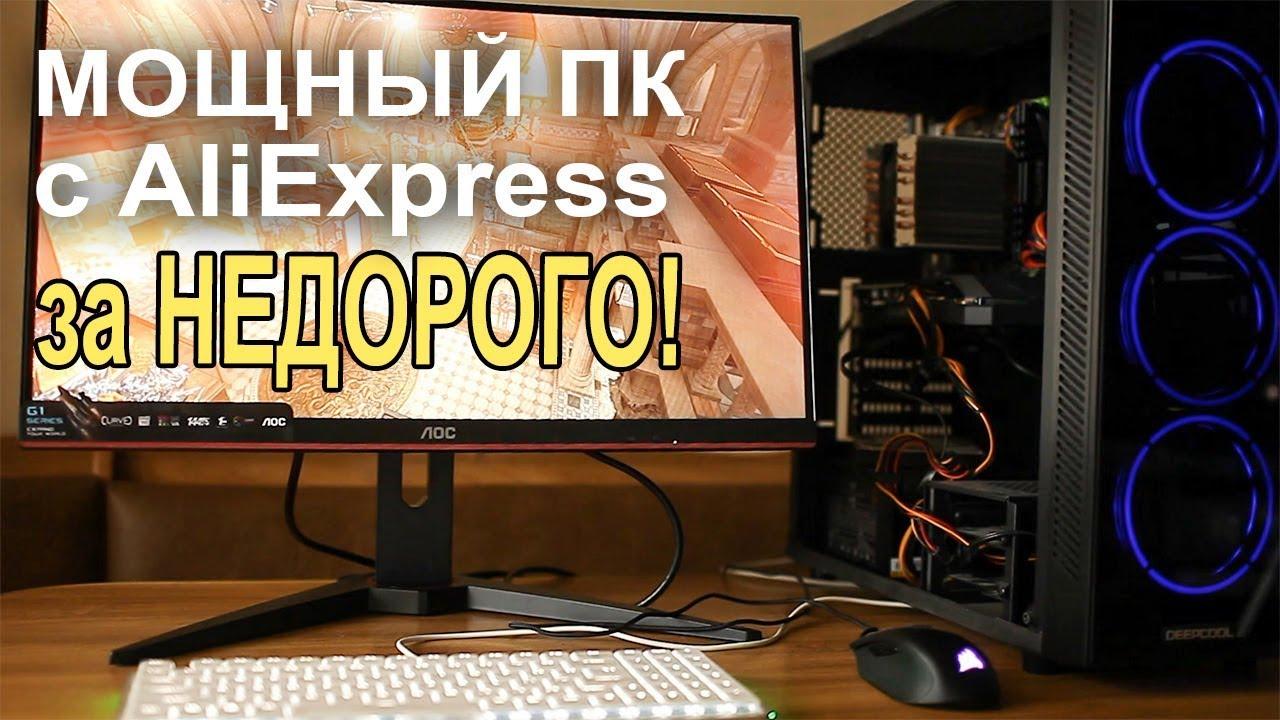 Мощный ПК с AliExpress за недорого!!