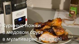 Куриные ножки в медовом соусе в мультиварке DeLonghi Multicuisine