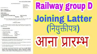 Joining latter out    Railway group d joining latter out