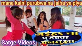 Mana Kaini Purubwa Na Jaiha Ye Piya // New Shilpi Raaj Song Chaita Song