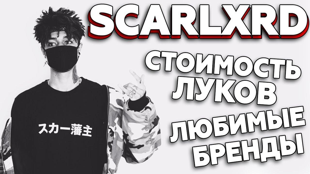 SCARLXRD / СТОИМОСТЬ ЛУКОВ И ЛЮБИМЫЕ БРЕНДЫ SCARLXRD / СТИЛЬ .