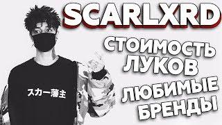 SCARLXRD / СТОИМОСТЬ ЛУКОВ И ЛЮБИМЫЕ БРЕНДЫ SCARLXRD / СТИЛЬ SCARLXRD / LIShop